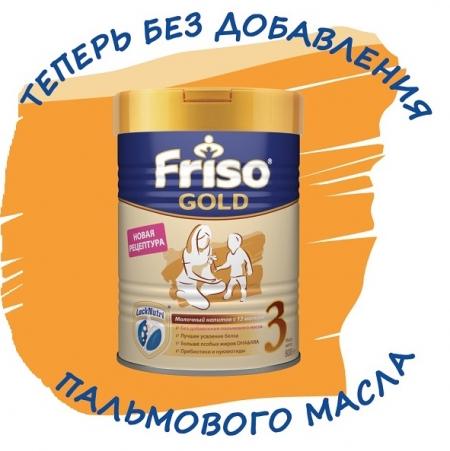Молочная смесь Friso Gold 3, 800 г